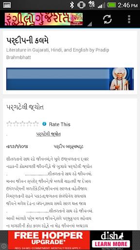 Gujarati - RangiloGujarat.com For PC Windows (7, 8, 10, 10X) & Mac Computer Image Number- 6