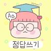 Aa정답쓰기™ 한국어 Flipfont 대표 아이콘 :: 게볼루션