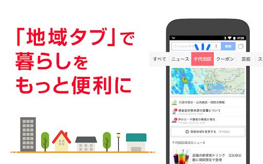 Yahoo! JAPAN android2mod screenshots 5