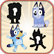 cute  Bluey  puzzle - Androidアプリ