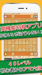 ぴよ将棋 – 40レベルで初心者から高段者まで楽しめる・無料の高機能将棋アプリ 1