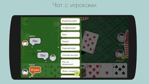 u0414u0435u0431u0435u0440u0446 2.0 2.31.537 screenshots 6