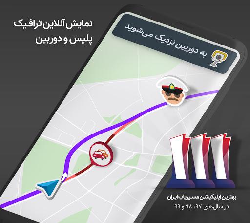 نشان - نقشه و مسیریاب فارسی - Neshan  screenshots 1