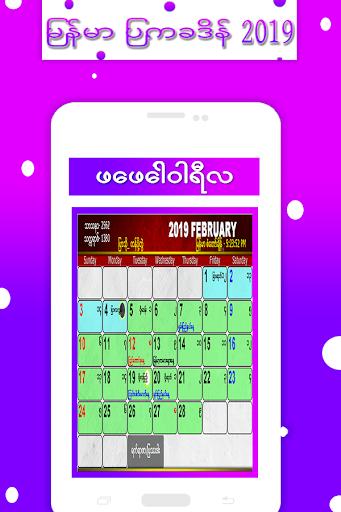 Myanmar Calendar 2021  Screenshots 2