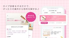 女性の部屋探しに‐ウーマンCHINTAI‐賃貸物件検索アプリのおすすめ画像4