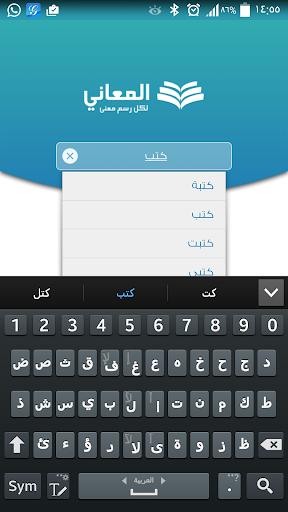 Almaany.com Arabic Dictionary  screenshots 2