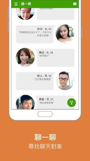 aiai dating u611bu611bu611bu804au5929 -Find new friends,chat & date 1.0.58 Screenshots 1