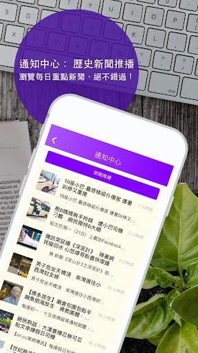 Yahoo u65b0u805e - u9999u6e2fu5373u6642u7126u9ede 3.47.0 Screenshots 12