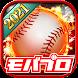 モバプロ2021 プロ野球最強オーダー編成バトル - Androidアプリ