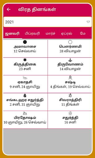 Tamil Calendar 2021 Tamil Calendar Panchangam 2021 6.4 Screenshots 19