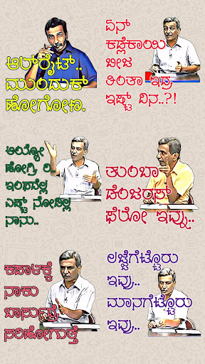 Kannada Stickers - WAStickerApps modavailable screenshots 7