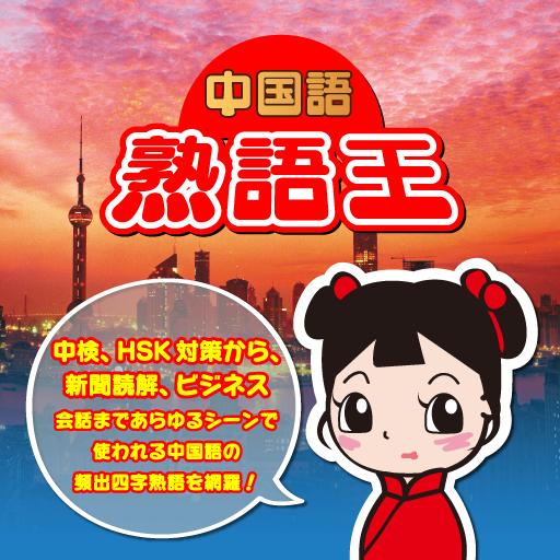 中国語熟語王 - Chinese Idiom King - For PC Windows (7, 8, 10 and 10x) & Mac Computer