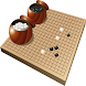 囲碁13x13 - Androidアプリ