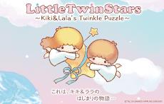 キキ&ララのトゥインクルパズルのおすすめ画像5