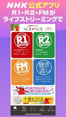 NHKラジオ らじる★らじる ラジオ第1・ラジオ第2・NHK-FM【無料ラジオアプリ】のおすすめ画像1