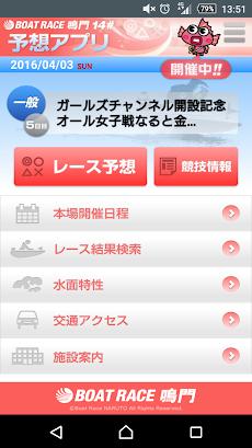 BOAT RACE 鳴門予想アプリのおすすめ画像1
