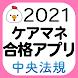 【中央法規】ケアマネ合格アプリ2021 過去+問題+一問一答 - Androidアプリ