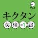 キクタン 英検® 準1級 (発音練習機能つき) ~聞いて覚えるコーパス単熟語~