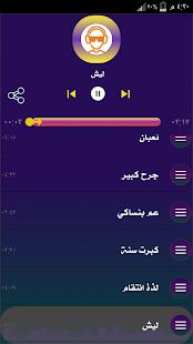 اغاني أحمد العقاد 2021 بدون نت | تحديث مستمر