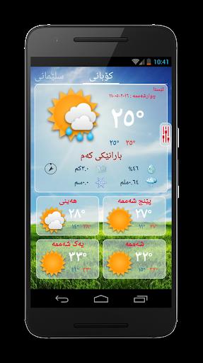 Kurdistan Weather- Kash u06a9u0648u0631u062fu06cc  Screenshots 2