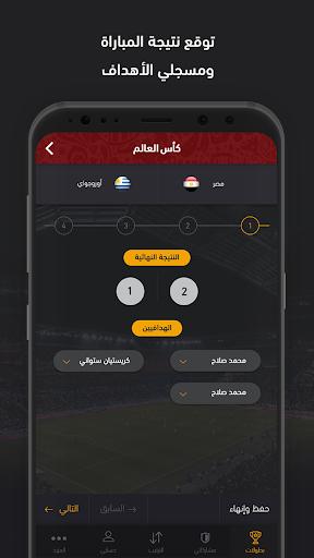 FilGoal - Predict&Win android2mod screenshots 3