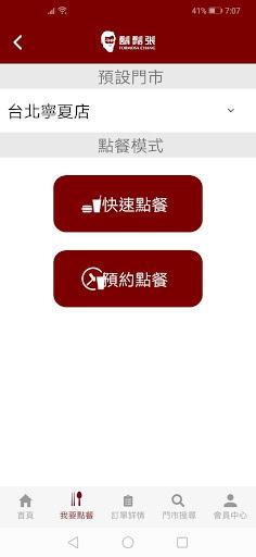 u9b0du9b1au5f35 android2mod screenshots 2