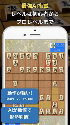 AI対戦将棋-オンライン対戦と最強AIのおすすめ画像1