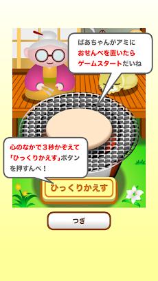 おせんべ焼くんべ【簡単で楽しい!面白い新作無料ゲーム】のおすすめ画像2