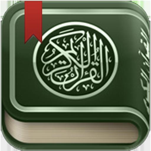 القرآن الكريم - مصحف التجويد الملون بميزات متعددة