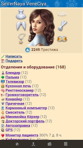 Интерны  screenshots 2