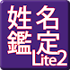 姓名鑑定Lite2 - Androidアプリ