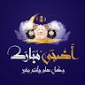 تكبيرات العيد app apk icon