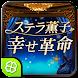 ステラ薫子◆幸せ革命