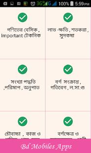 Math Shortcut Bcs , গণিতের শর্টকার্ট