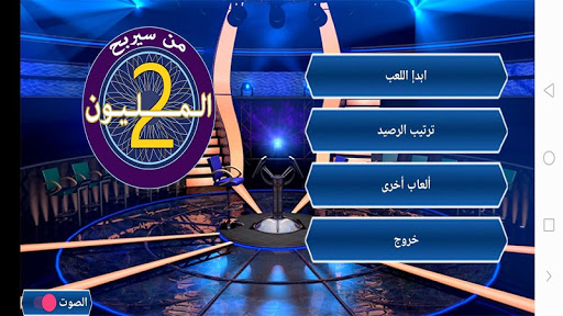 من سيربح المليون screenshots 1
