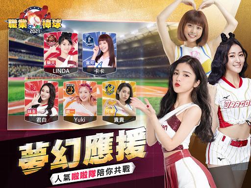 CPBL職業棒球2021 apklade screenshots 2