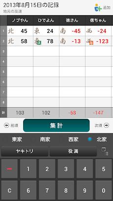 麻雀成績共有アプリ JanScoreのおすすめ画像4