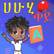 Lijoch - ልጆች Learn Amharic/English, Numbers&Game
