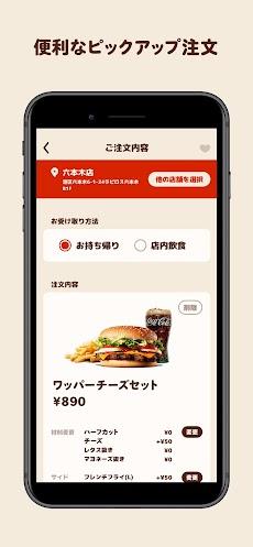 バーガーキング公式アプリ Burger Kingのおすすめ画像3