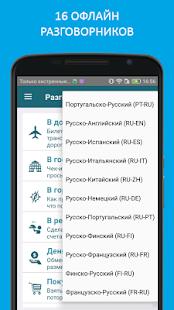 Переводчик и словарь PROMT.One (Translate.Ru) Screenshot