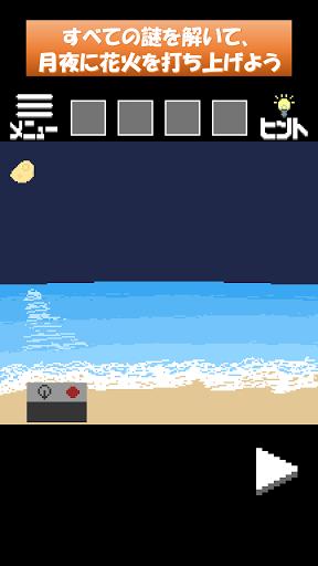 u8131u51fau30b2u30fcu30e0u3000u590fu307eu3064u308au3000u77edu6642u9593u3067u30b5u30afu30c3u3068u904au3079u308bu30c9u30c3u30c8u7d75u30b2u30fcu30e0 apkpoly screenshots 4