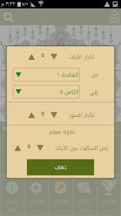 Otlooha Sa7 - Quran Teaching 5.4 Screenshots 15