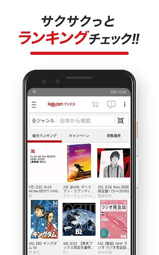 楽天ブックス-本・漫画・DVD・CDの通販アプリ Latest screenshots 1