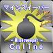 マインスイーパー Online