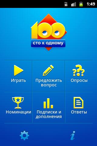 u0421u0442u043e u043a u043eu0434u043du043eu043cu0443 (100 u043a 1) 6.5 Screenshots 3