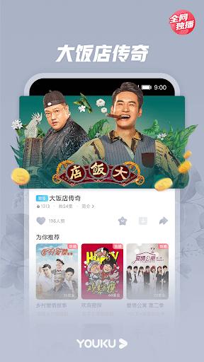 Youku  Screenshots 24