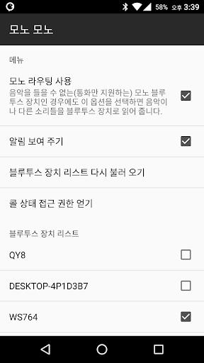 bluetooth mono router - mono mono screenshot 2