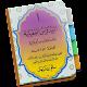 Durusul Fiqhiyah Jilid 1 Download for PC Windows 10/8/7