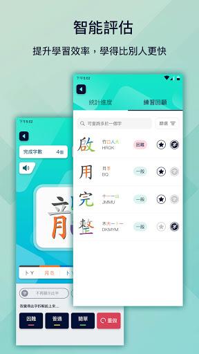 五色學倉頡 3.0.7 screenshots 2