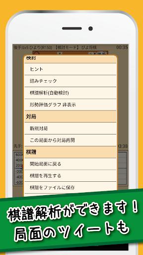 u3074u3088u5c06u68cb - uff14uff10u30ecu30d9u30ebu3067u521du5fc3u8005u304bu3089u9ad8u6bb5u8005u307eu3067u697du3057u3081u308bu30fbu7121u6599u306eu9ad8u6a5fu80fdu5c06u68cbu30a2u30d7u30ea 4.4.8 screenshots 8